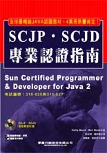 SCJP‧SCJD 專業認證指南 (Sun Certified Programmer & Developer for Java 2 #310-305 與310-027)-cover