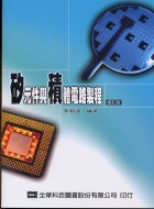 矽元件與積體電路製程(修訂版)-cover
