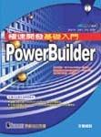 PowerBuilder 極速開發基礎入門-cover