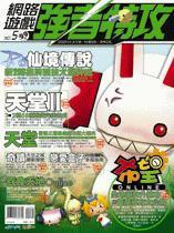 網路遊戲強者特攻 NO.5-cover