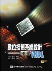 數位控制系統設計-使用VHDL【修訂板】-cover