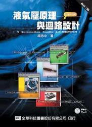 液氣壓原理與迴路設計-cover