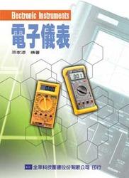 電子儀表-cover