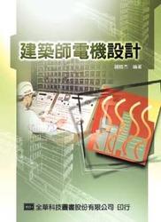 建築師電機設計-cover