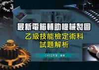 最新電腦輔助機械製圖乙級技能檢定術科試題解析-cover