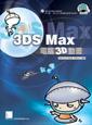 嗯! 3DS Max 電腦 3D 動畫我也會-cover