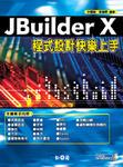 JBuilder X 程式設計快樂上手-cover