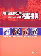 影像處理與電腦視覺, 2/e-cover