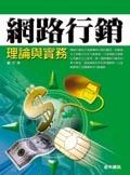 網路行銷理論與實務-cover