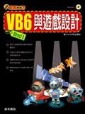 VB6 與遊戲設計-cover