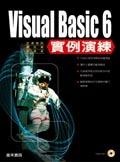 Visual Basic 6 實例演練-cover