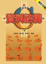 資料結構-C (修訂四版)-cover