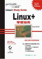 Linux+ 學習指南 (Linux+ Study Guide)-cover