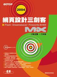 網頁設計三劍客: 三點全露、一刀未剪 Flash、Dreamweaver、Fireworks MX 整合應用 2004版-cover
