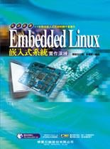 Embedded Linux 嵌入式系統實作演練-cover