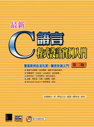 最新 C 語言程式設計實例入門第二版-cover
