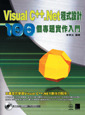 Visual C++.NET 程式設計 100 個專題實作入門-cover