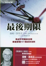 最後期限:專案管理 101 個成功法則 (The Deadline: A Novel About Project Management)-cover