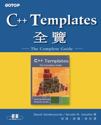 C++ Templates 全覽 (C++ Templates: The Complete Guide)-cover