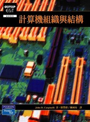 計算機組織與結構 (Computer Systems Organization and Architecture)-cover