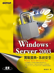Windows Server 2003 實戰寶典-系統安全 (Windows Server 2003 Security Bible)-cover