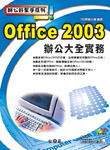 辦公好幫手系列-Office 2003 辦公大全實務-cover