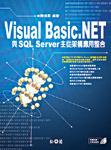 Visual Basic.NET 與 SQL Server 主從架構應用整合-cover