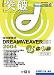 快快樂樂學 Dreamweaver MX 2004 你好神 中文版-cover