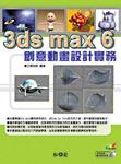 3ds max 6 創意動畫設計實務