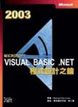 Microsoft Visual Basic.NET 2003 程式設計之鑰 (Microsoft Visual Basic.NET 2003 Step by Step)-cover