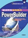PowerBuilder 極速開發進階應用-cover