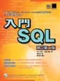 入門 SQL 增訂第二版-cover
