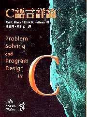 C 語言詳論 (Problem Solving and Program Design in C, 4/e)-cover