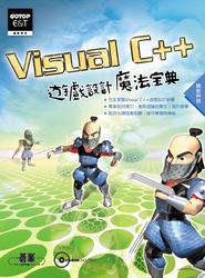 Visual C++ 遊戲設計魔法寶典-cover