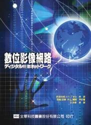 數位影像網路-cover