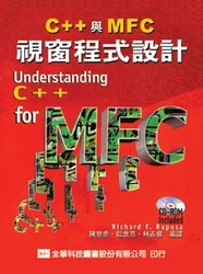 C++ 與 MFC 視窗程式設計 (Understanding C++ for MFC)-cover