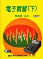 電子實習(下)(修訂版)-cover