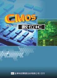 CMOS 數位 IC-cover