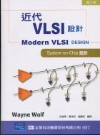 近代 VLSI 設計 (Modern VLSI Design: System-on-Chip Design, 3/e)-cover