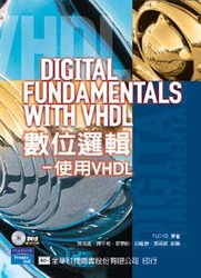 數位邏輯-使用 VHDL (Digital Fundamentals with VHDL)-cover