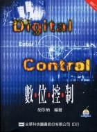 數位控制(修訂二版)