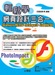 輕鬆學網頁設計三合一 Dreamweaver MX 2004、PhotoImpact 8、Flash MX 2004-cover
