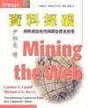 資料採礦-網際網路應用與顧客價值管理 (Mining the Web: Transforming Customer Data)-cover