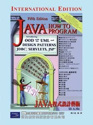 Java 程式設計藝術 (Java How to Program, 5/e)(精裝本)-cover