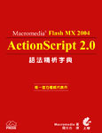 Macromedia Flash MX 2004 ActionScript 2.0 語法解析字典 (Macromedia Flash MX 2004 ActionScript 2.0 Dictionary)-cover