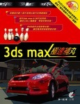 3ds max 極速補丸-cover