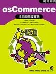 osCommerce 網路商店-全功能架設寶典-cover