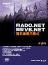 用 ADO.NET 開發 VB.NET 資料庫應用程式-cover
