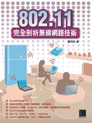 802.11 完全剖析無線網路技術-cover