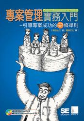 專案管理實務入門-引導專案成功的52條準則-cover